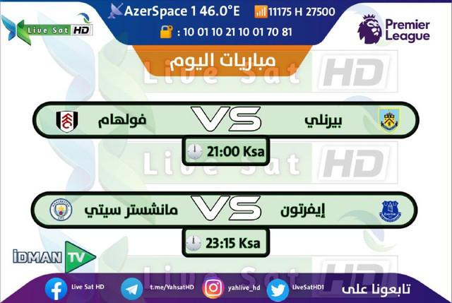 جدول مباريات قناة ادمان Idman Azerbaycan اليوم الاربعاء 17-2-2021