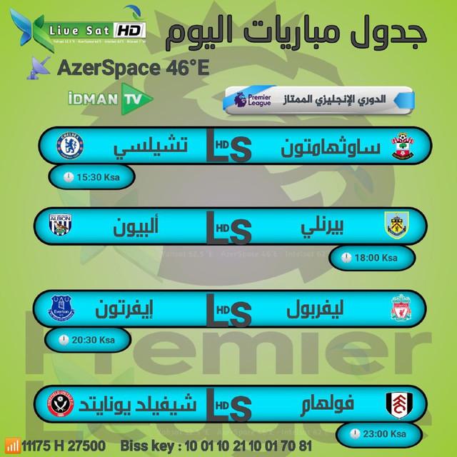 جدول مباريات قناة ادمان Idman Azerbaycan اليوم السبت 20-2-2021