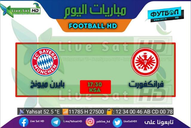 جدول مباريات قناة فوتبول Football HD اليوم السبت 20-2-2021