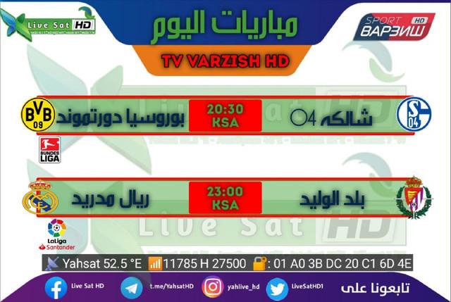 جدول مباريات قناة فارزش Varzish Sport HD اليوم السبت 20-2-2021