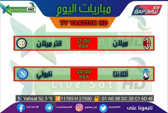 جدول مباريات قناة فارزش Varzish Sport HD اليوم الاحد 21-2-2021