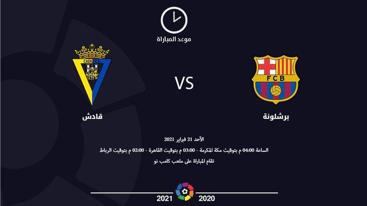 موعد وتوقيت مشاهدة مباراة برشلونة وقادش اليوم 21-2-2021