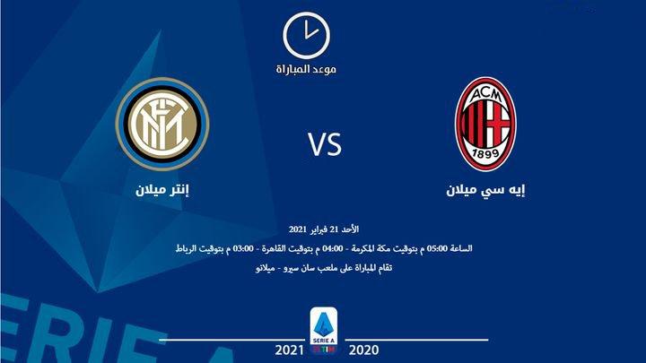 موعد وتوقيت مشاهدة مباراة ميلان وإنتر ميلان اليوم 21-2-2021
