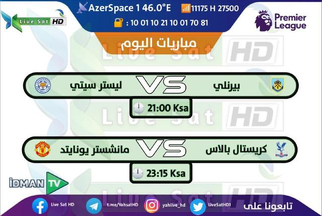جدول مباريات قناة idman Azerbaycan 524547_dreambox-sat.