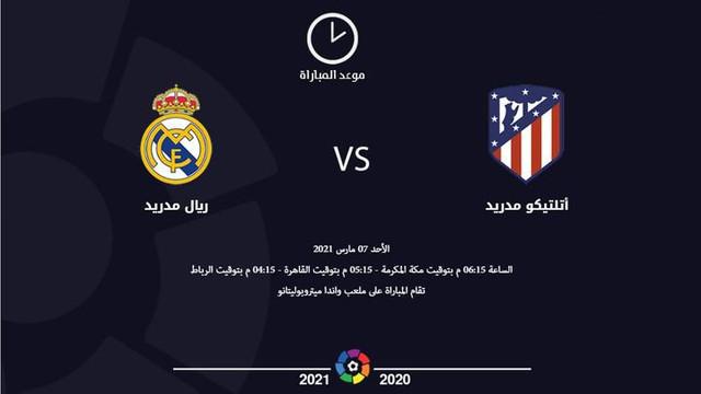 موعد وتوقيت مشاهدة مباراة ريال مدريد وأتلتيكو مدريد اليوم 7-3-2021