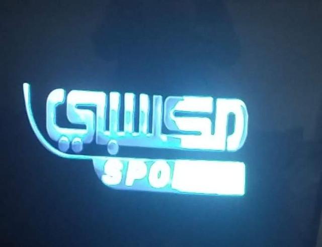 تردد قناة مكسبي سبورت على النايل سات اليوم 7-3-2021