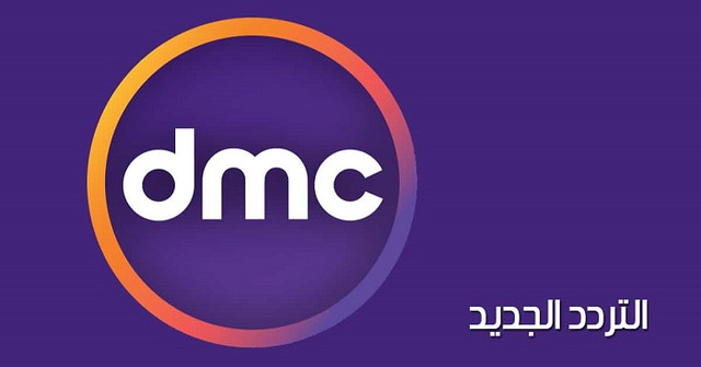 تردد قنوات دي ام سي dmc قي رمضان 2021