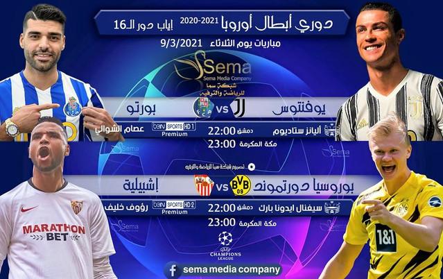 جدول مباريات اليوم على القنوات الطاجيكية الثلاثاء 9-3-2021