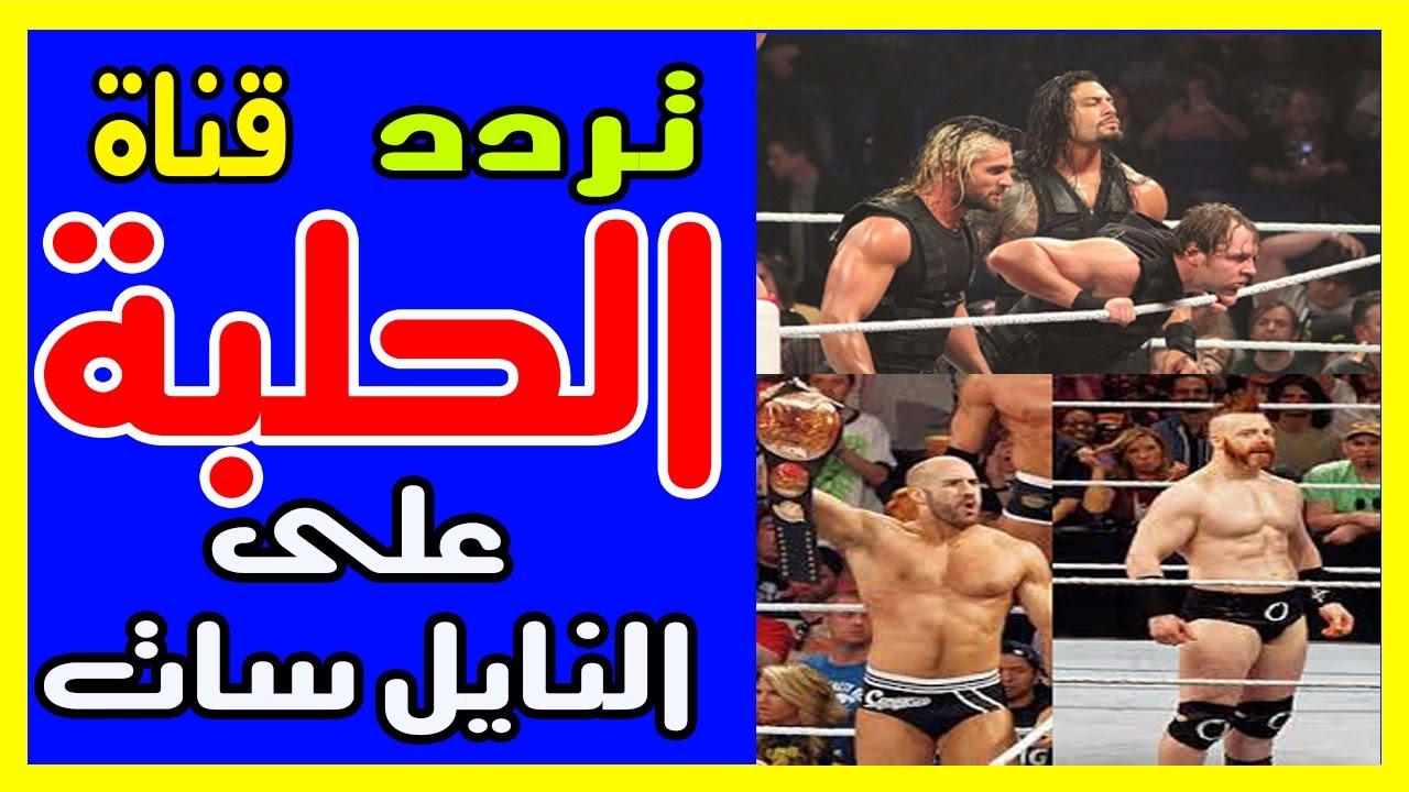 تردد قناة الحلبة مصارعة Halaba TV على النايل سات اليوم 9-3-2021