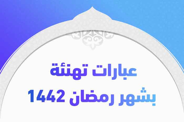 بوستات وعبارات تهنئة بشهر رمضان 524624_dreambox-sat.