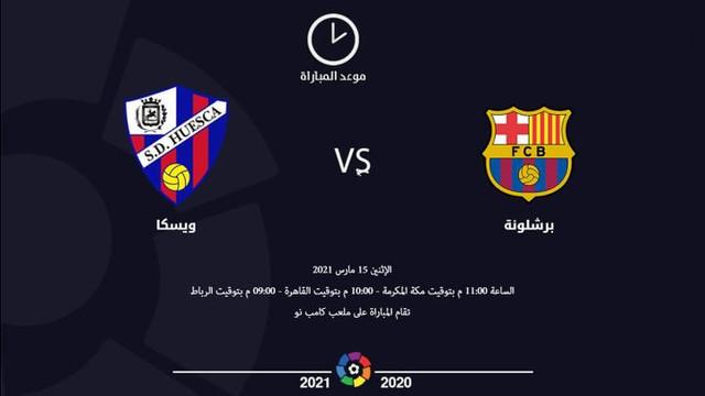 موعد وتوقيت مشاهدة مباراة برشلونة وهويسكا اليوم 15-3-2021