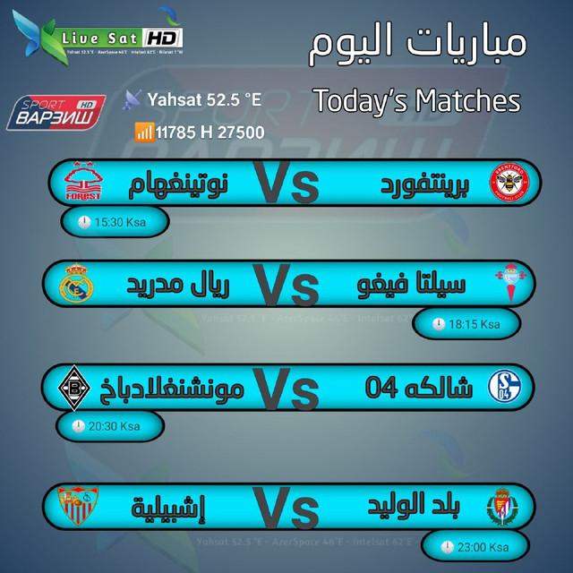 جدول مباريات قناة tv varzish hd اليوم السبت 20-3-2021