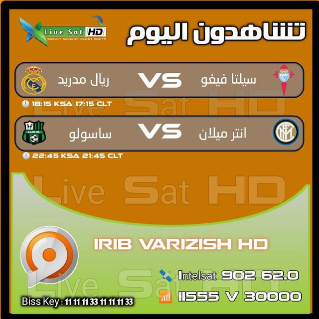 جدول مباريات قناة irib arizish hd اليوم السبت 20-3-2021