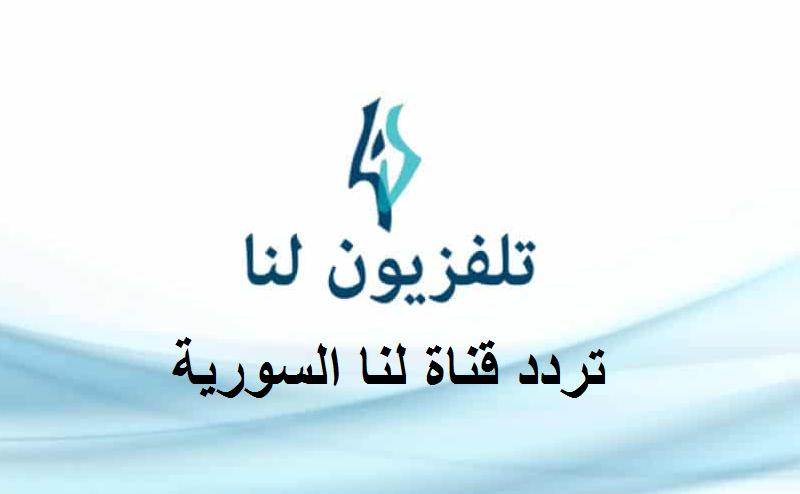 تردد قناة لنا السورية في رمضان 2021