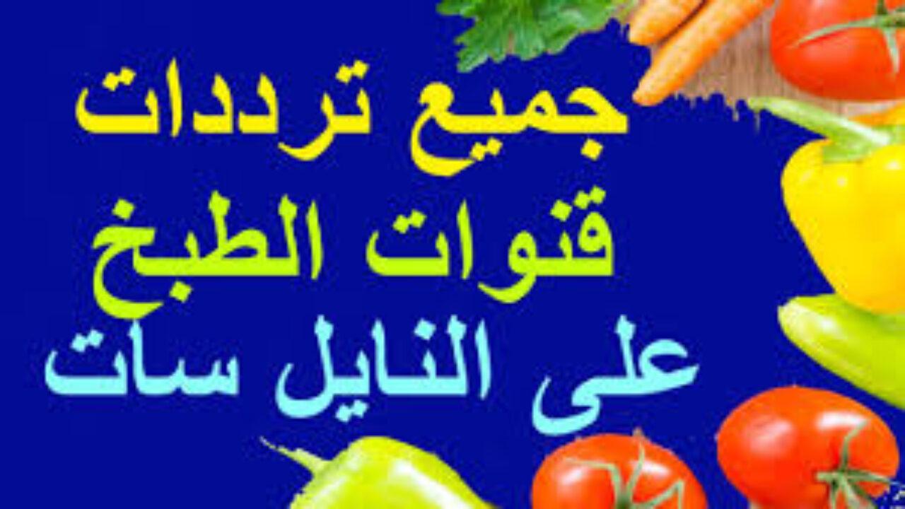 تردد قنوات الطبخ رمضان 2021