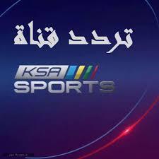 تردد قنوات السعودية الرياضية تحديث أبريل 2021