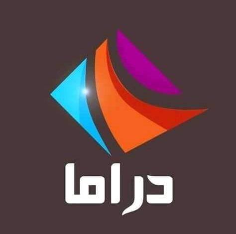 تردد قناة دراما الوان تحديث