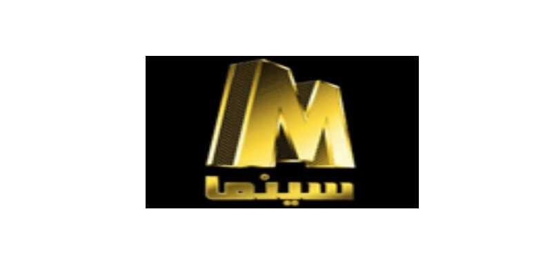 تردد قناة ام سينما على النايل سات اليوم 25-3-2021