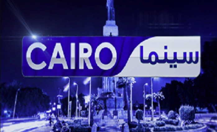 تردد قناة كايرو سينما على النايل سات اليوم 25-3-2021
