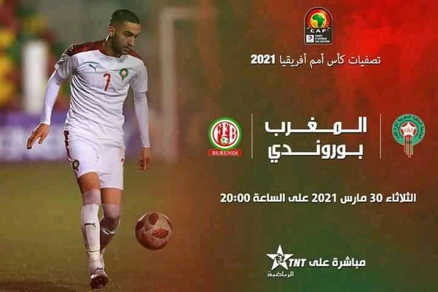 تردد قناة Arryadia الناقلة مباراة