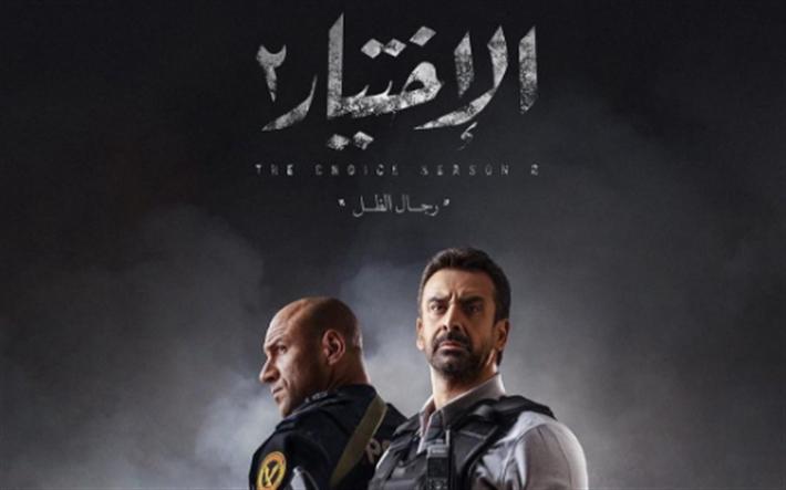 اين تشاهد مسلسل الاختيار 2 في رمضان