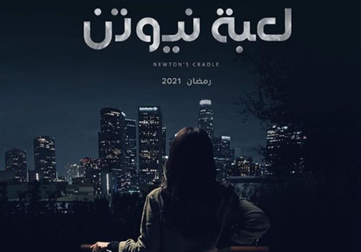 اين تشاهد مسلسل لعبة نيوتن في رمضان