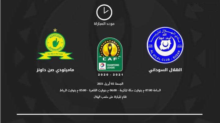 موعد مباراة الهلال السوداني داونز