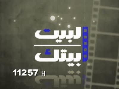 تردد قناة البيت بيتك سينما على النايل سات اليوم 2-4-2021