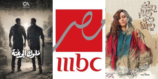 قناة mbc مصر تعلن أسماء مسلسلات رمضان 2021