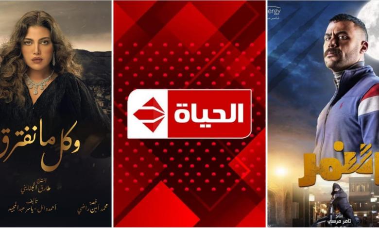قناة الحياة تعلن أسماء مسلسلات