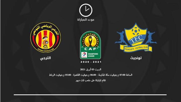 موعد مباراة الترجي التونسي وتونجيث