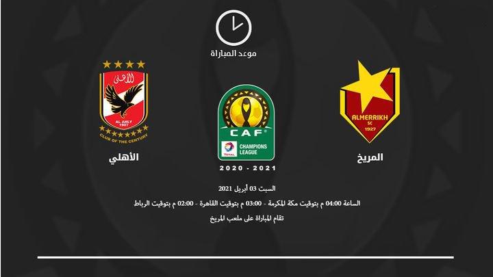 موعد مباراة الأهلي المصري والمريخ السوداني وتردد القنوات الناقلة مجانا
