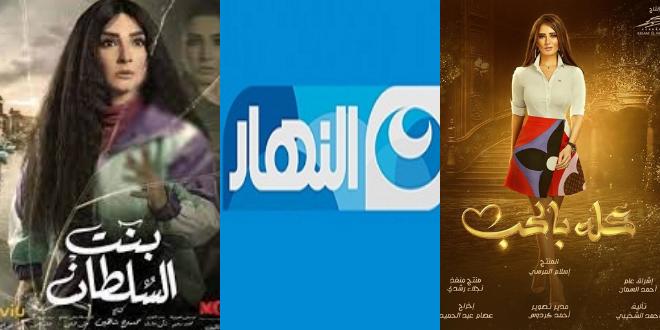قناة النهار تعلن أسماء مسلسلات رمضان 2021