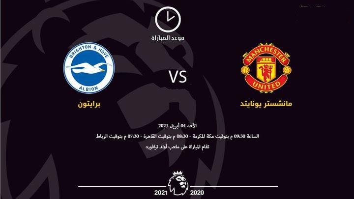 موعد مباراة مانشستر يونايتد وبرايتون
