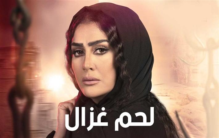 تشاهد مسلسل غزال رمضان