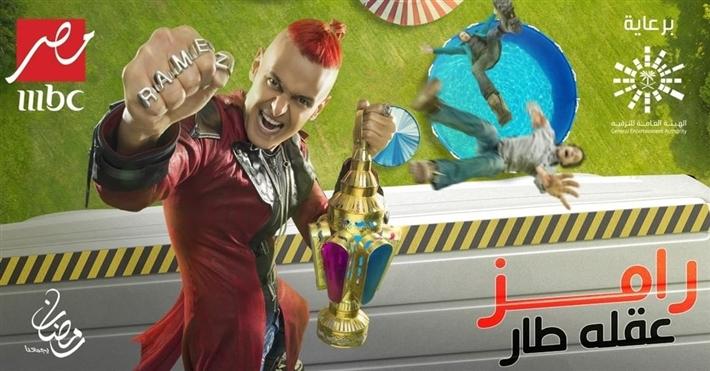 بوستر برنامج رامز رمضان 2021