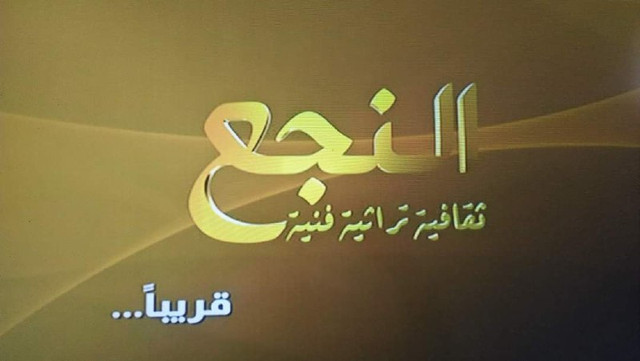 تردد قناة ليبيا النجع على النايل سات اليوم 12-4-2021