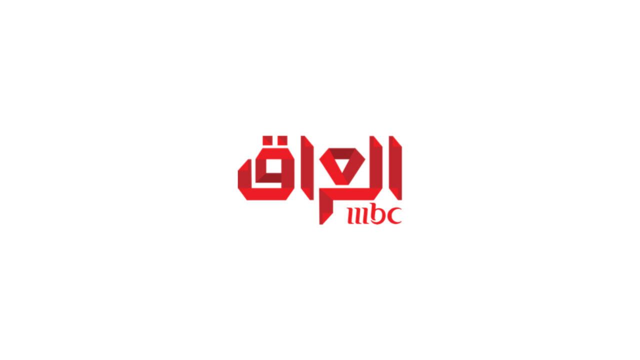 استقبال قناة ام بي سي العراق في رمضان 2021