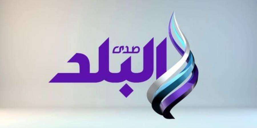 استقبال قناة صدى البلد في رمضان 2021
