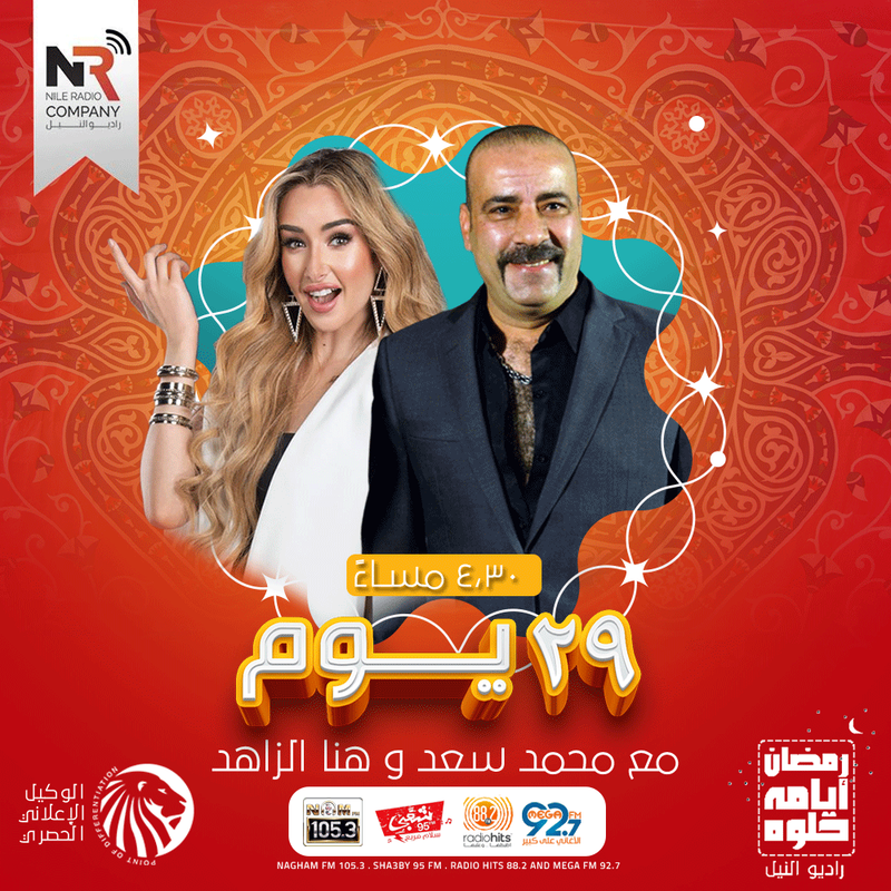 مواعيد وجدول برامج قناة شعبي إف إم رمضان 2021
