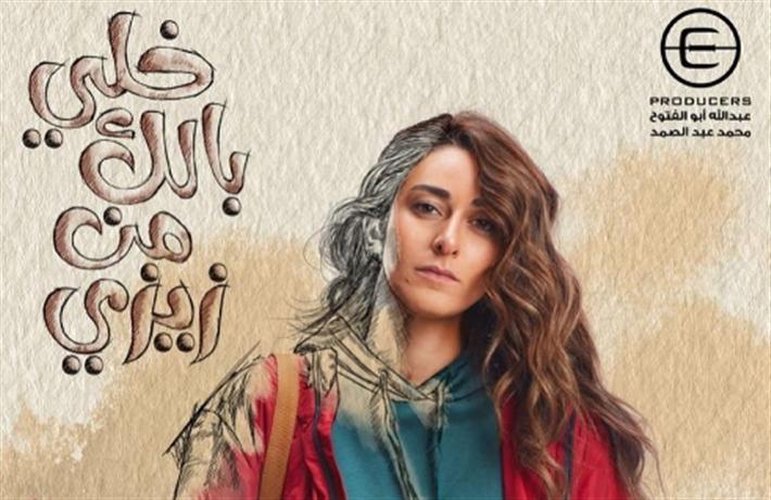 ميعاد عرض مسلسل خلي بالك من زيزي على قناة mbc مصر