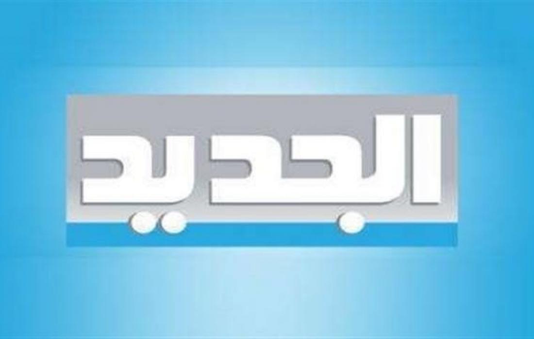 تردد قناة الجديد jadeed اللبنانية