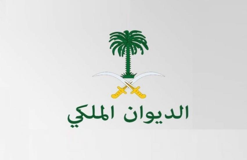 اعلان وفاة الأمير بندر بن فيصل بن سعود آل سعود