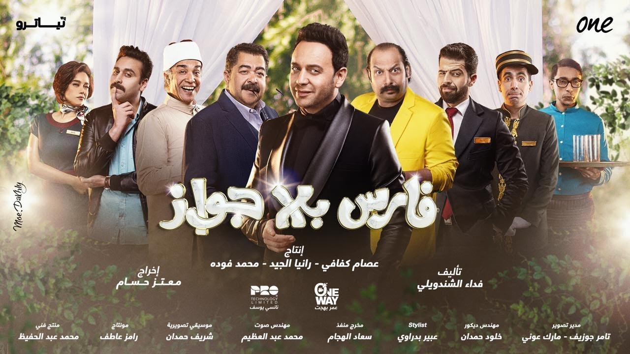 كلمات اغنية بداية مسلسل فارس بلا جواز مصطفي قمر و محمود الليثي