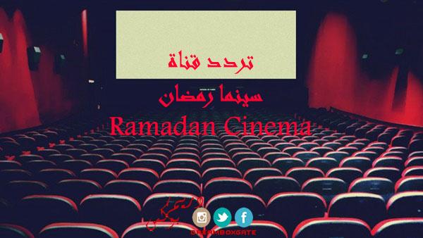 تردد قناة رمضان سينما على النايل سات اليوم 12-4-2021