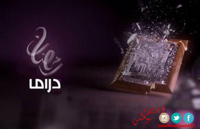 تردد قناة رمضان دراما على النايل سات اليوم 12-4-2021