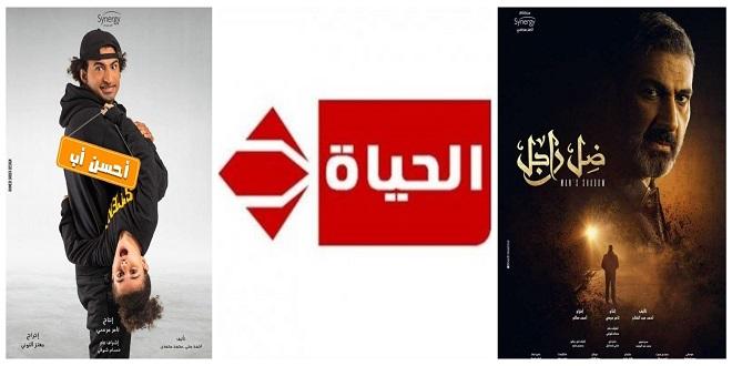 موعد وتوقيت عرض مسلسلات قناة الحياة في رمضان 2021