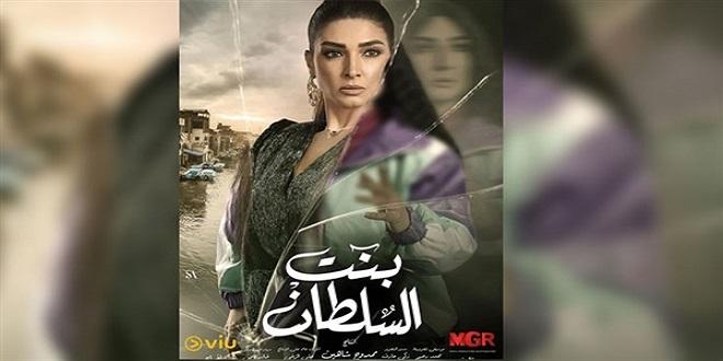 ميعاد وتوقيت عرض مسلسل بنت السلطان على جميع القنوات الناقلة