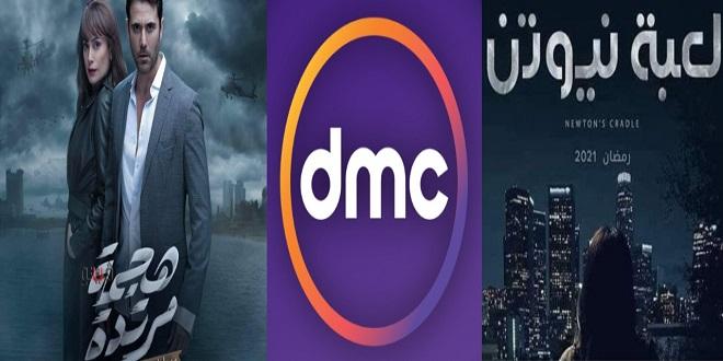 ضبط واستقبال تردد قناة dmc لمتابعة مسلسلات رمضان 2021