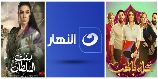 ضبط واستقبال تردد قناة النهار لمتابعة مسلسلات رمضان 2021